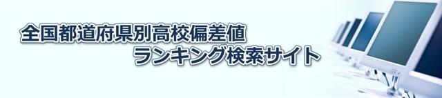 値 富山 県立 高校 偏差 富山県 高校受験